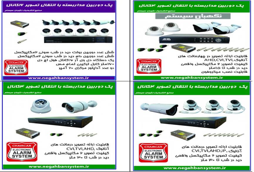 انواع پک دوربین مدار بسته کامل آماده نصب AHD